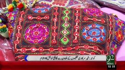 Quetta Saqafti Numaish – 26 Dec 15 - 92 News HD