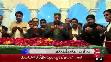 Benazir Bhutto Ki 8th Barsi Ky Intazamat Akhri Marahil Main – 26 Dec 15 - 92 News HD