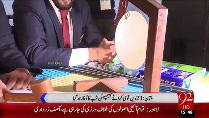 Multan 23rd Karate Championship Ka Aghaz – 26 Dec 15 - 92 News HD