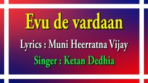 11 Evu de vardaan(motivational,spiritual,devotional,cultural,jainism,bhajan,bhakti,hindi,hindu,evergreen,way of god,art of living,song of soul,peace of mind,reply ofgod,gujarati,divotional,prayer,prarthana,worship,shanti,bhagwan ka jawab,parmatma)
