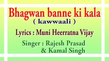 3. Bhagwan banne ki kala(motivational,spiritual,devotional,cultural,jainism,bhajan,bhakti,hindi,hindu,evergreen,way of god,art of living,song of soul,peace of mind,reply ofgod,gujarati,divotional,prayer,prarthana,worship,shanti,bhagwan ka jawab,parmatma)