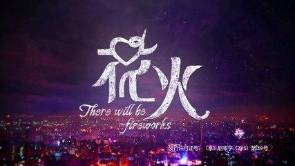 花火 第11集 There Will Be Fireworks Ep11