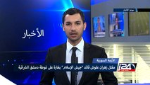 """تنظيم """"جيش الإسلام"""" ينعي قائده زهران علوش ويتوعد النظام السوري"""