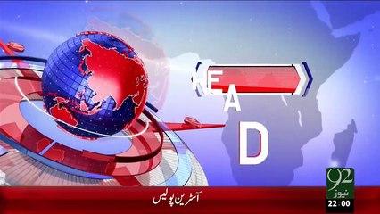 Headlines – 10:00 PM – 26 Dec 15 - 92 News HD