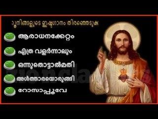 Evergreen Super Hit Malayalam Christian Devotional Songs | Juke Box