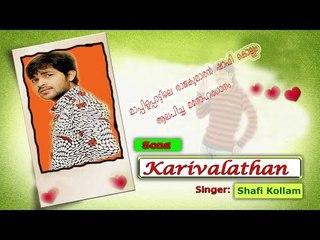 Super Hit Malayalam Mappila Song   Ya Mehjabi   Shafi Kollam