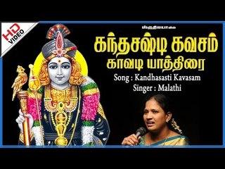 Kandhasasti Kavasam