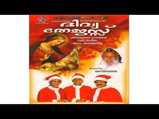 Super Hit Christmas Carol Song Karaoke with Lyrics | Album Divya Thejus | Song Chand Nikal