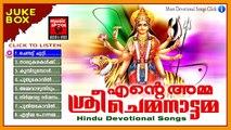 Hindu Devotional Songs Malayalam | Ente Amma Sree Chemmanattamma | Devi Devotional Songs Jukebox