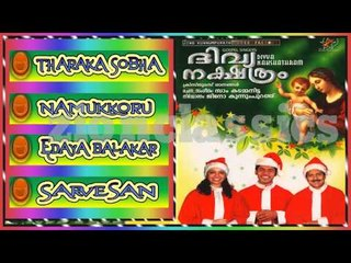 Christmas Carol Songs Jukebox | Divyanakshathram
