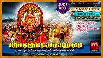 അമ്മേ നാരായണ | Hindu Devotional Songs Malayalam | Chottanikkara Amma Devotional Songs Jukebox