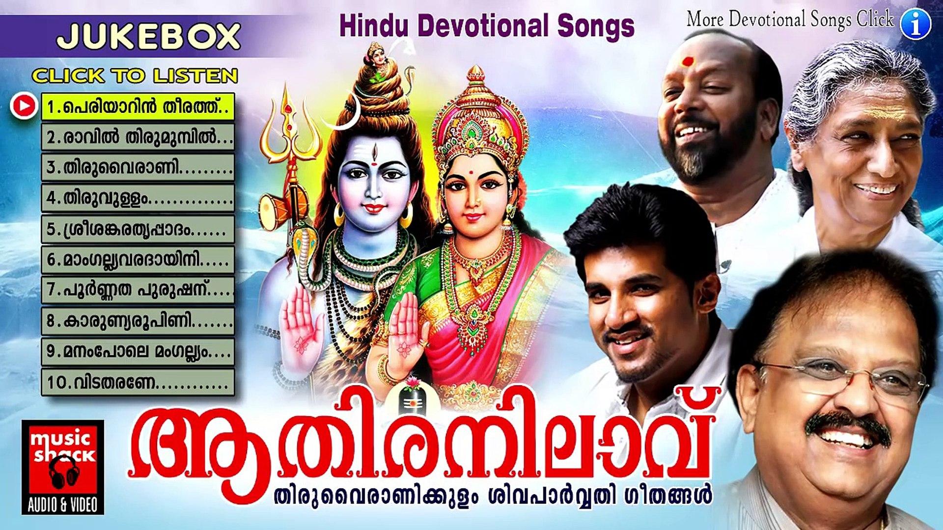 malayalam hindu songs download