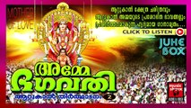 Hindu Devotional Songs Malayalam | Amme Bhagavathi | Attukal Amma Devotional Songs Non Stop