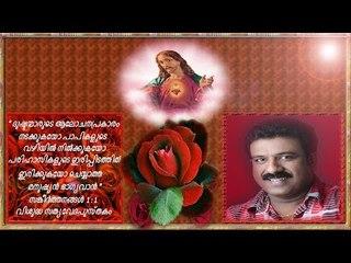 Sudeep Kumar  Hit Malayalam  Christian Devotional Song