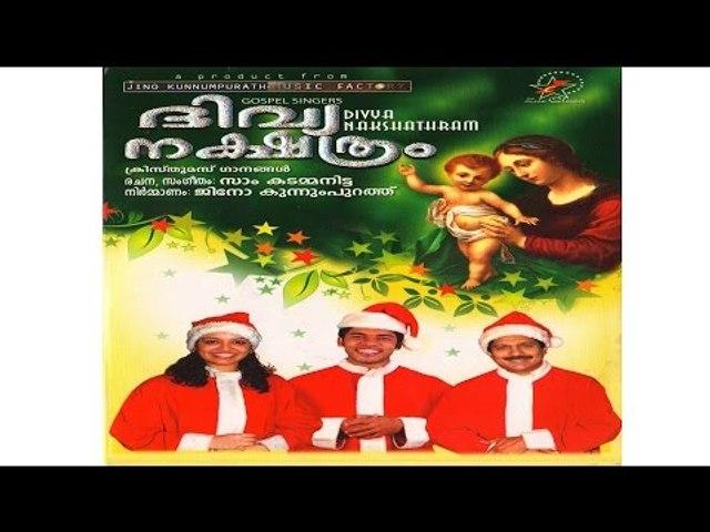 Super Hit Christmas Carol Songs Karaoke with Lyrics   Album Divyanakshathram