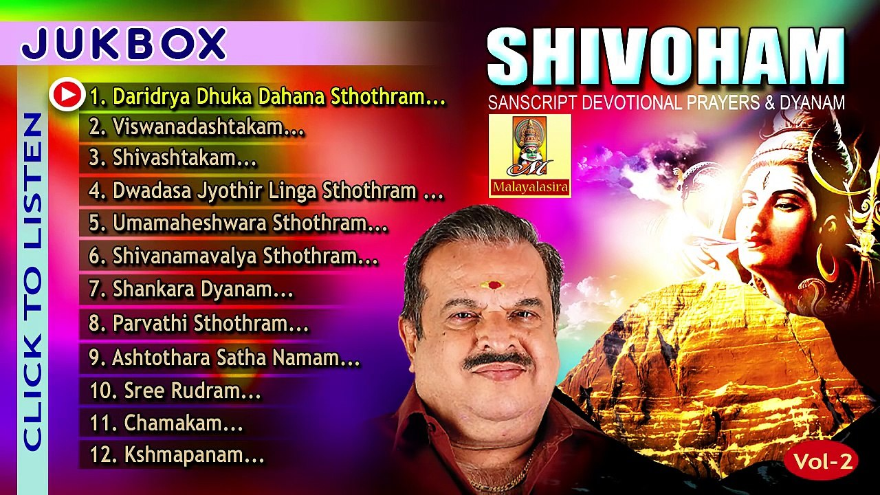 Hindu Devotional Songs Malayalam | Shivoham | Divine Sanskrit Prayer from  Shiva | Jayachandran