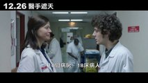 【醫手遮天】HD高畫質中文電影預告