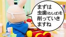 アンパンマンおもちゃアニメ 歯医者さんで虫歯を削って治療&歯磨き PPCandy Channel Anpanman Toy Anime Let's Brush Teeth