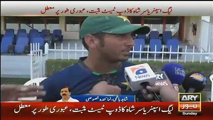 watch ICC Suspends Yasir Shah on his Dope Test