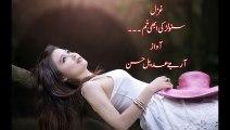 Suno Larki Abi Tum Ishq Mat Karna By Rj Adeel  Urdu Romantic Poetry Hindi Poetry Urdu Ghazal Poetry 