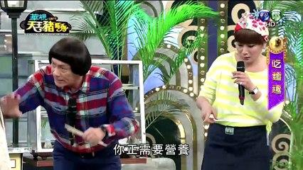 天王豬哥秀 20151227 Part 1