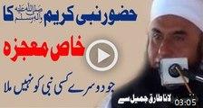Huzoor Nabi Kareem ﷺ Ka Khas Moajza Jo Kisi Dosre Nabi Ko Nahi Mila By Maulana Tariq Jameel