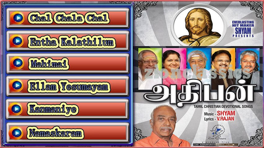Tamil Christian Devotional Songs Juke Box | Adhipan