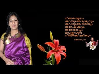 Swetha Hit Malayalam Christian Devotional Song