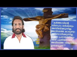 K.G.Markose Hit Malayalam Christian Devotional Song