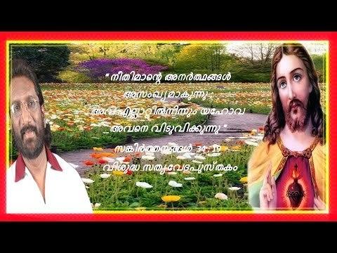 Super Hit Malayalam Christian Devotional Songs Non Stop   K.G.Markose