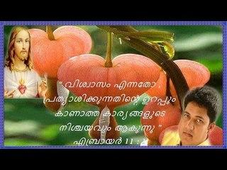 Super Hit Malaylam Christian Devotional Song | Biju Narayanan