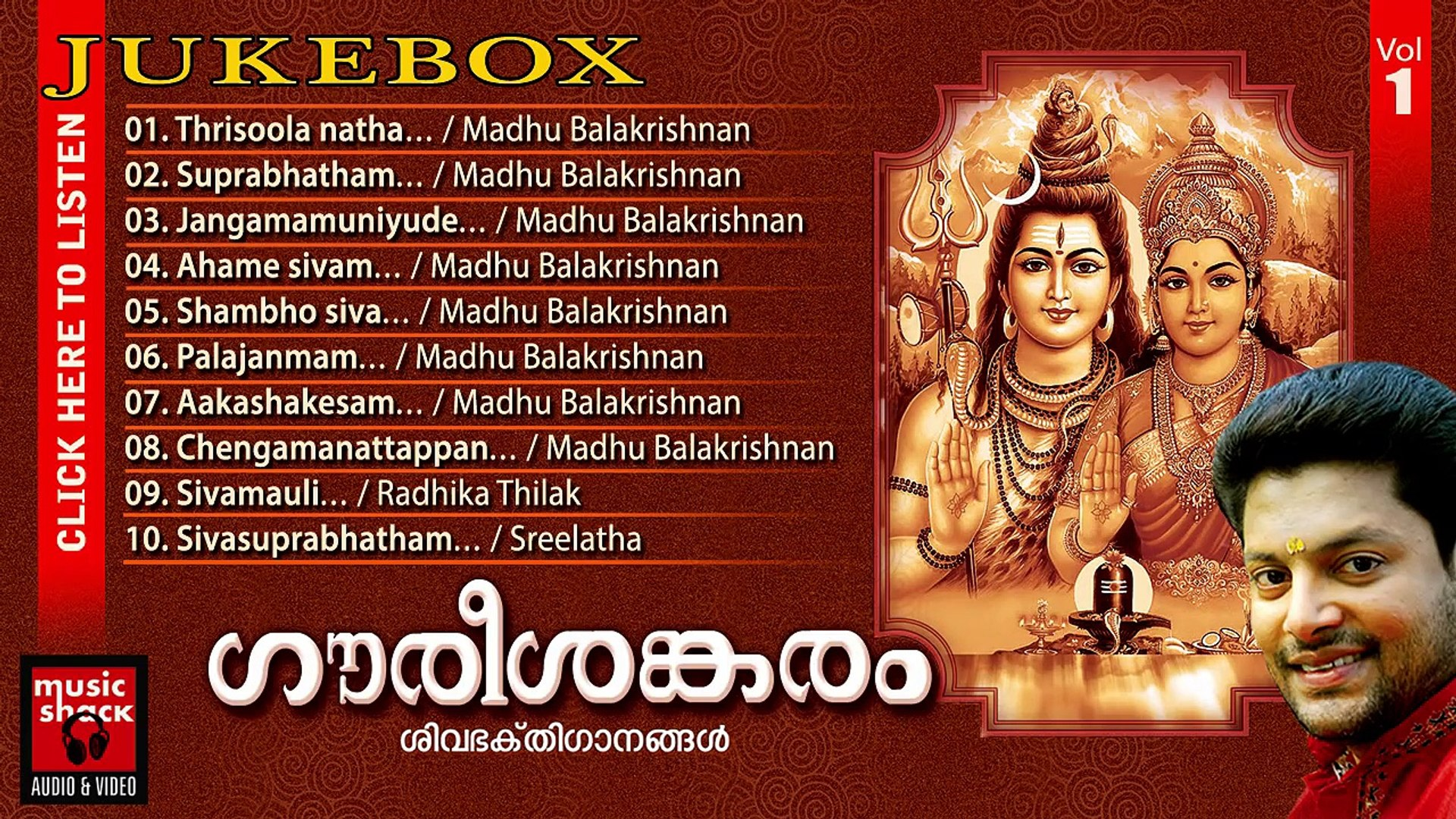 Hindu Devotional Songs Malayalam   Gourishankaram   Shiva Devotional Songs  Malayalam   Audio Jukebox