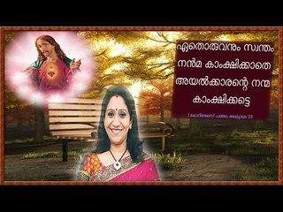 Sujatha Hit Malayalam Christian Devotional Song