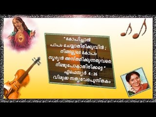 Super Hit Malayalam Christian Devotional Songs Non Stop | Sujatha