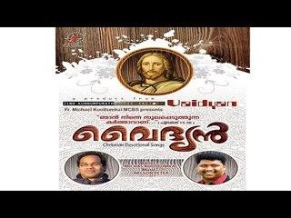 Super Hit Christian Devotional Song Karaoke with Lyrics Album Vaidyan  | Song  Eeshoye