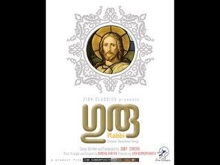 Super Hit Christian Devotional Song Karaoke with Lyrics Album Guru | Song Kaval Vilaku