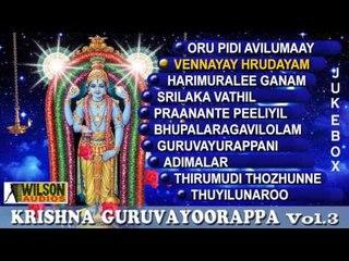 Krishna Guruvayurappa Vol 3   Lord Krishna   Bakthi Ganangal
