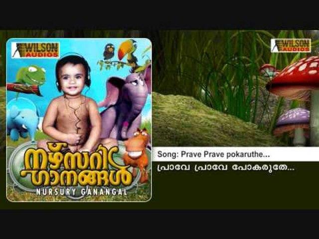 Prave Prave pokaruthe - Nursury Ganangal