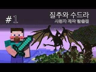 양띵 [마을의 대재앙을 막아줘! 질추와 수드라! 1편 / 시청자 제작 탈출맵] 마인크래프트