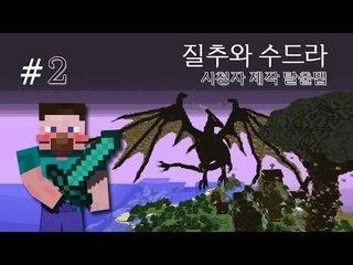 양띵 [마을의 대재앙을 막아줘! 질추와 수드라! 2편 / 시청자 제작 탈출맵] 마인크래프트