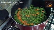 طريقة عمل السبزي   (خضار مشكلة على الطريقة الهندية ) -    How to Make  Mix Vegetables Sabzi