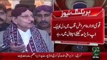 Breaking News – Qaim Ali Shah Ky Dil Ki Darkanaien Tazz - 92 News HD