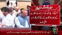 Breaking News – Qaim Ali Shah Ki Airport Pr Nawaz Sharif Sy Baat Cheet - 92 News HD