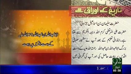Tareekh KY Oraq Sy – Hazrat Suleman Bin Ismail Jazooli(R.A)  – 28 Dec 15 - 92 News HD