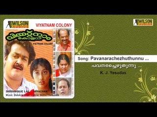 Sooryodayam Pavanarachu