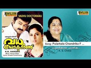 Pularkala Chandrika F   Vadhu Doctor Aanu
