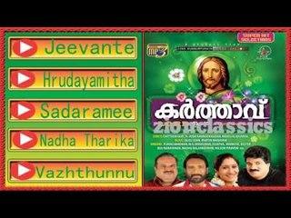 Christian Devotional Songs Jukebox |Karthavu