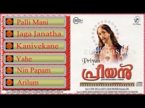 Christian Devotional Songs Jukebox | Priyan