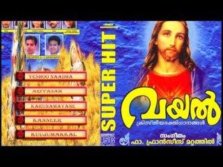 Christian Devotional Songs Jukebox | Vayal | Jino Kunnumpurath | Zion Classics