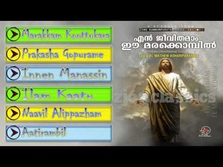 Christian Devotional Songs Jukebox | En Jeevithamam Ee Marakkombil